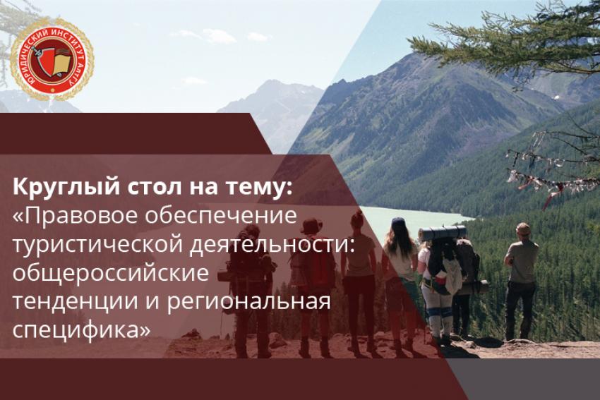 В ЮИ состоится круглый стол на тему «Правовое обеспечение туристической деятельности»