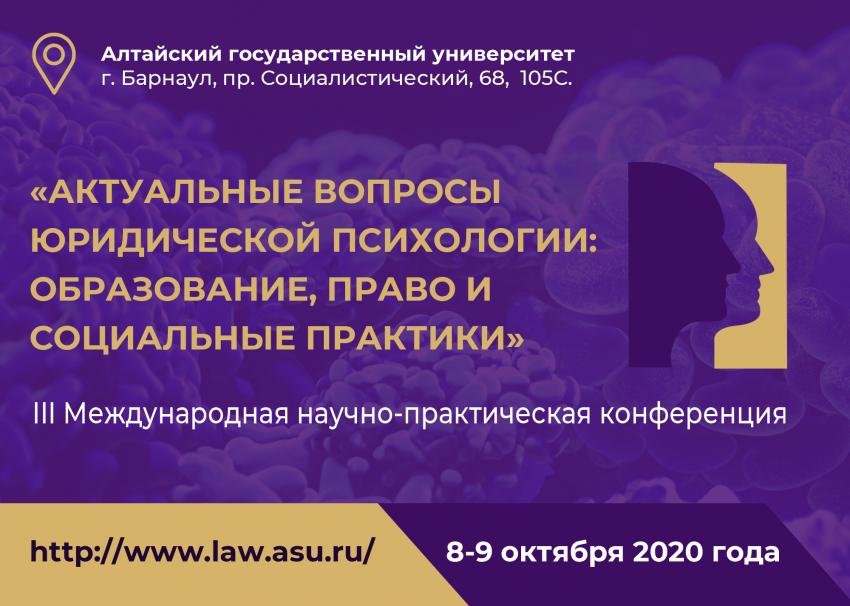 III Международная научно-практическая конференция «Актуальные вопросы юридической психологии: образование, право и социальные практики»
