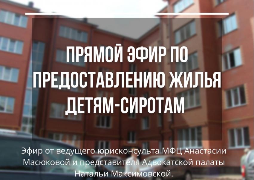 В профиле Instagram МФЦ Алтайского края состоится прямой эфир  по вопросам предоставления жилья детям-сиротам