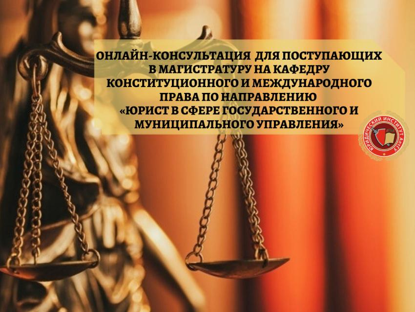 Приглашаем на онлайн-консультацию для поступающих в магистратуру на кафедру конституционного и международного права по направлению «Юрист в сфере государственного и муниципального управления»
