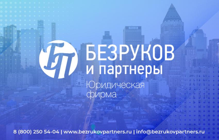 """Юридическая фирма """"Безруков и партнеры"""" приглашает в новый телеграмм-канал"""