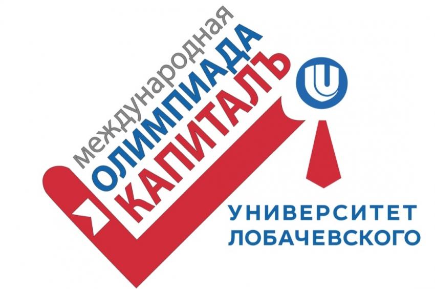 Университет Лобачевского приглашает студентов и выпускников вузов принять участие в шестой ежегодной образовательной online олимпиаде «КапиталЪ»