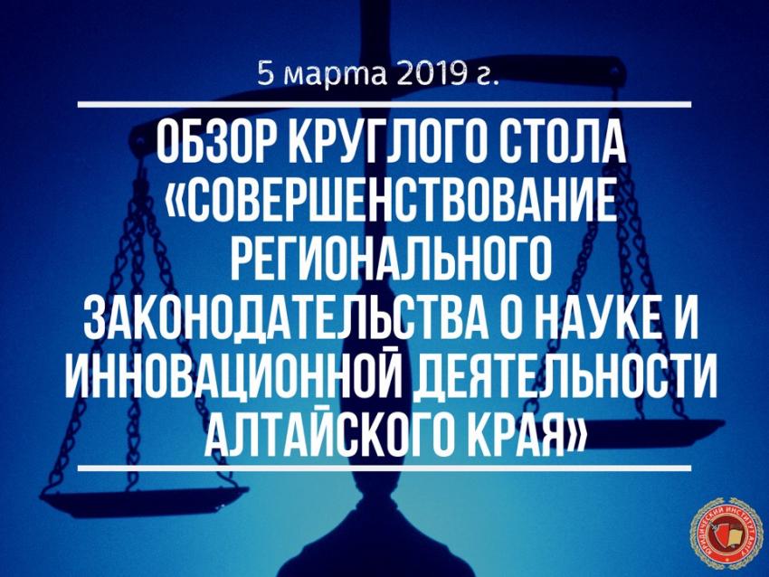 Обзор круглого стола «Совершенствование регионального законодательства о науке и инновационной деятельности Алтайского края»