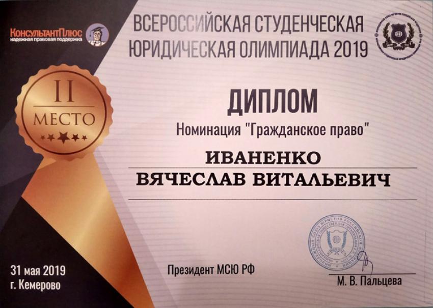 Студент Юридического института занял 2 место в финальном туре Всероссийской студенческой юридической олимпиады