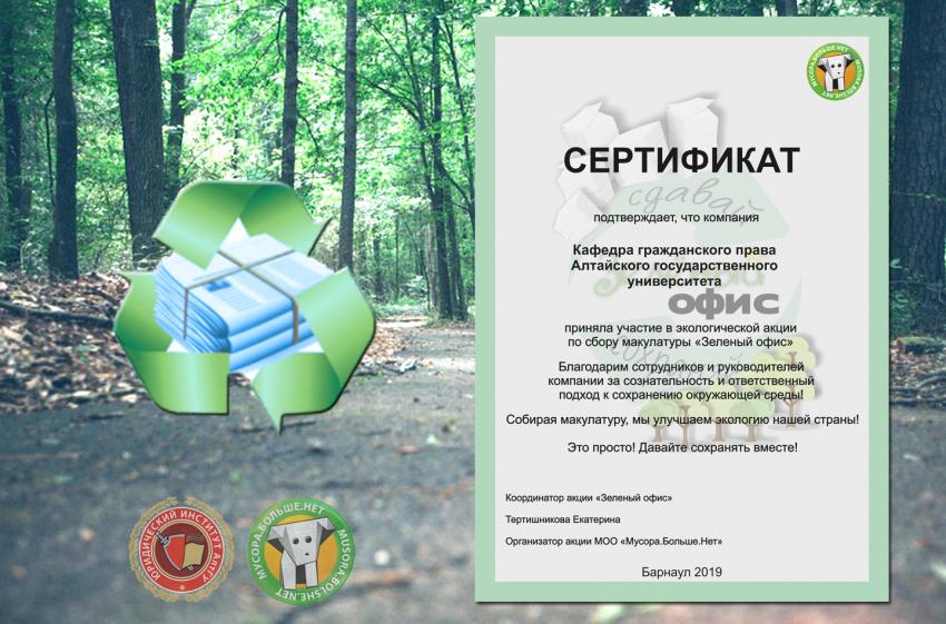 Кафедра Гражданского права ЮИ АлтГУ приняла участие в экологической акции