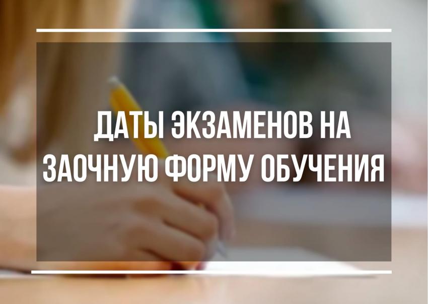 Даты проведения экзаменов на заочную форму обучения (дополнительный набор)