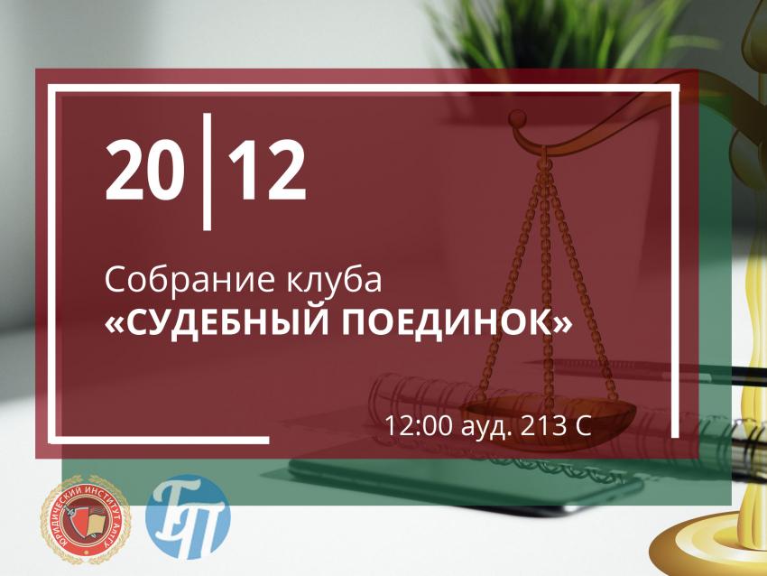 Приглашаем принять участие в собрании клуба «Судебный поединок»