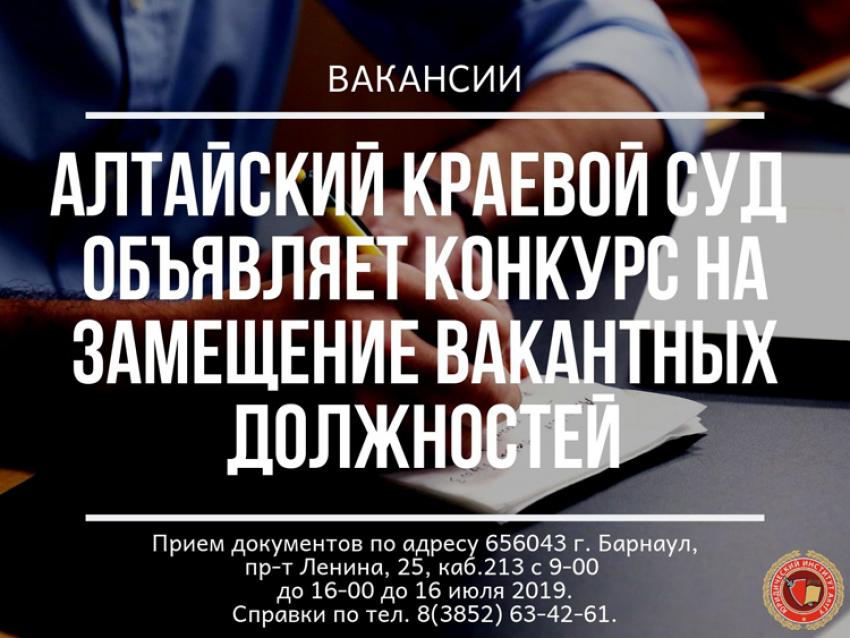 Алтайский краевой суд  объявляет конкурс на замещение вакантных должностей