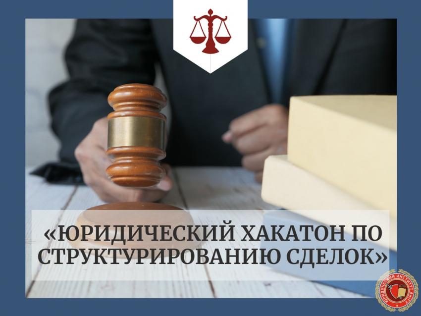 Приглашаем принять участие в конкурсе профессионального мастерства «Юридический хакатон по структурированию сделок»