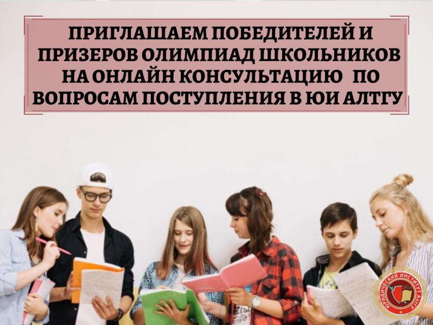 Приглашаем победителей и призеров олимпиад школьников на онлайн консультациюпо вопросам поступленияв Юридический институт АлтГУ
