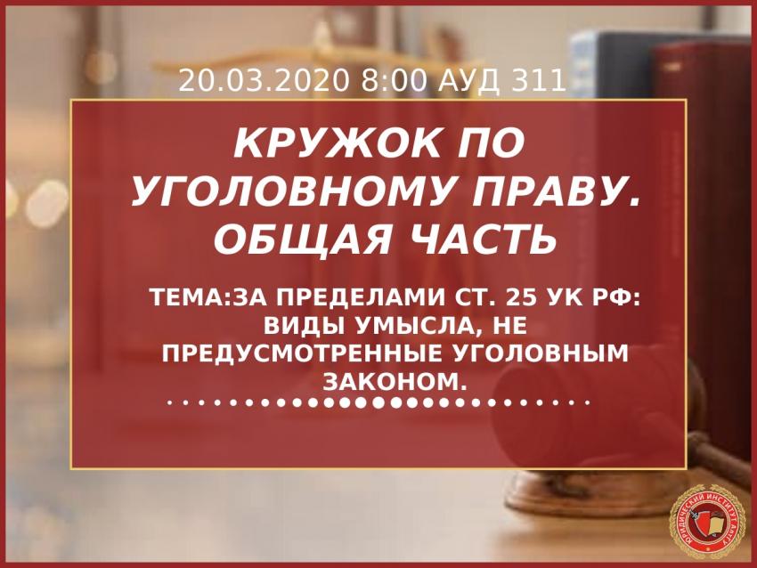 Приглашаем всех желающих на очередное собрание кружка по Уголовному праву.Общая часть
