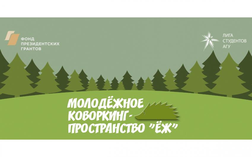 В Барнауле открывается коворкинг-пространство для молодежи
