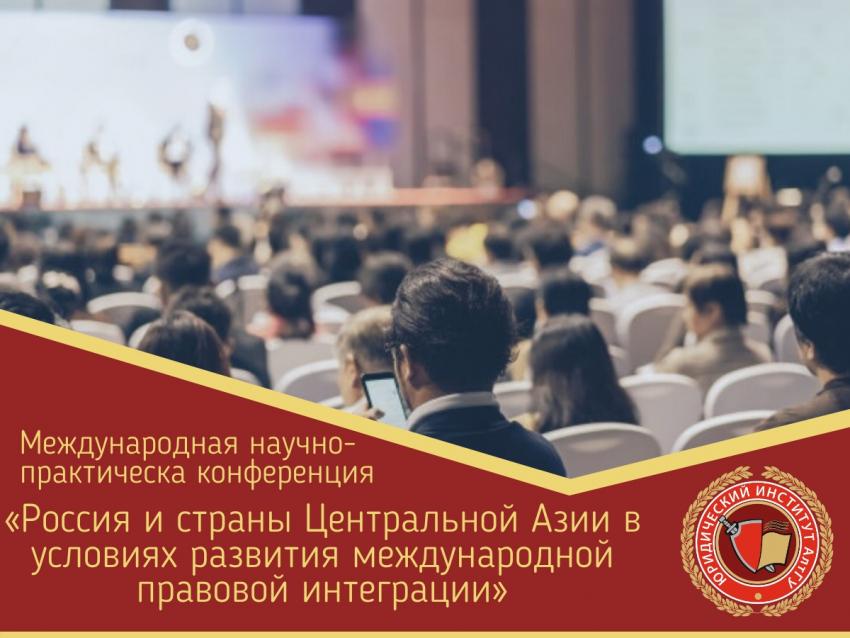 Уважаемые коллеги! Приглашаем Вас принять участие в Международной научно-практической конференции «Россия и страны Центральной Азии в условиях развития международной правовой интеграции»