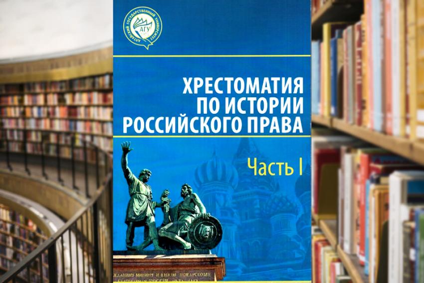 Хрестоматия по истории российского права. Часть I