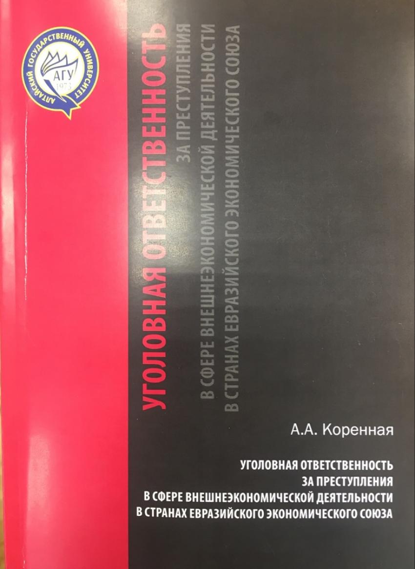 """Монография """"Уголовная ответственность за преступления в сфере внешнеэкономической деятельности в странах ЕЭС"""""""