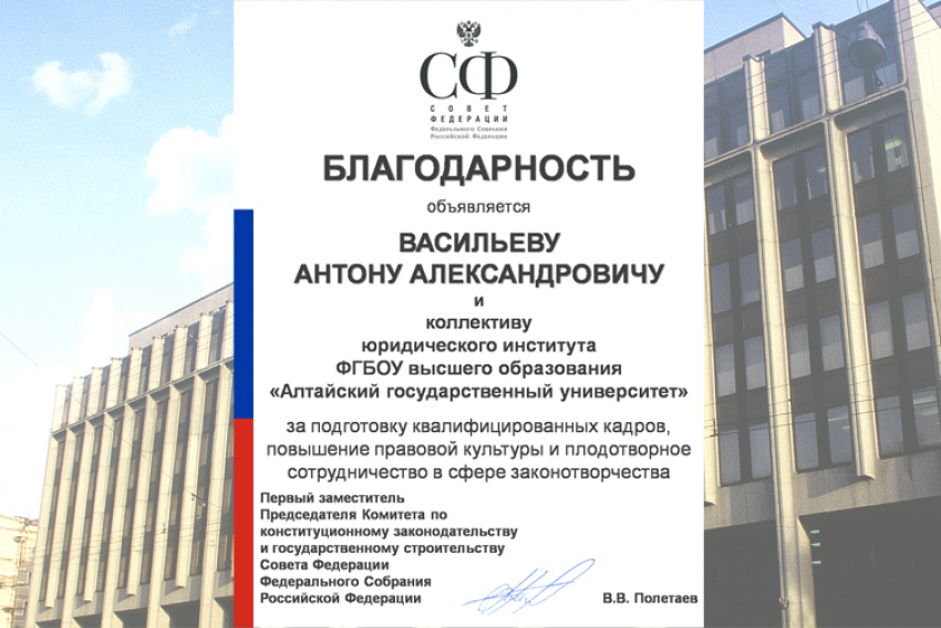 Советом Федерации объявлена благодарность А.А. Васильеву и коллективу ЮИ
