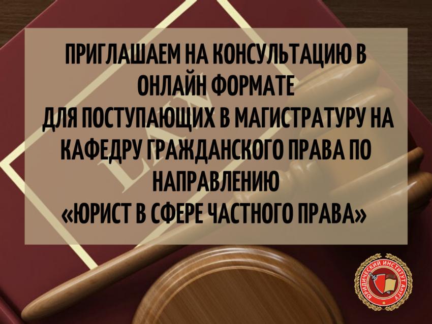 Приглашаем на онлайн консультацию для поступающих в магистратуру на кафедру гражданского права по направлению «Юрист в сфере частного права»