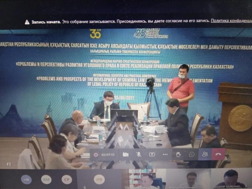 03 сентября 2021 года состоялась Международная научно-практическая конференция «Проблемы и перспективы развития уголовного права в свете реализации  правовой политики Республики Казахстан»
