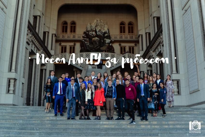 Алтайский государственный университет запустил программу «Посол АлтГУ за рубежом»