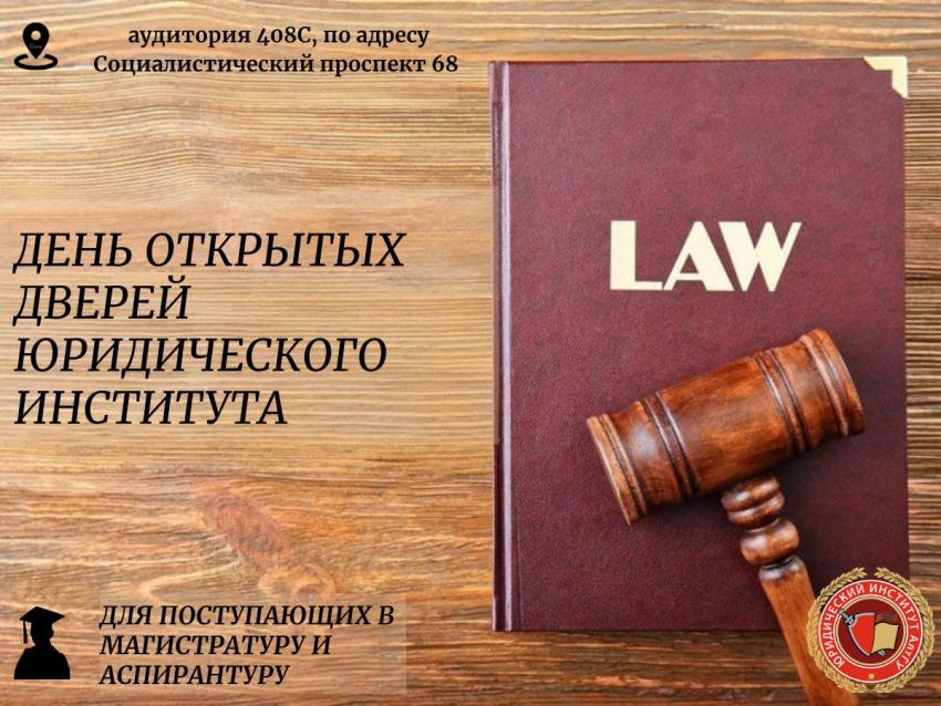 Приглашаем на день открытых дверей Юридического института
