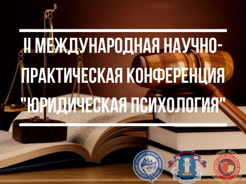 II Международная научно-практическая конференция «Юридическая психология»
