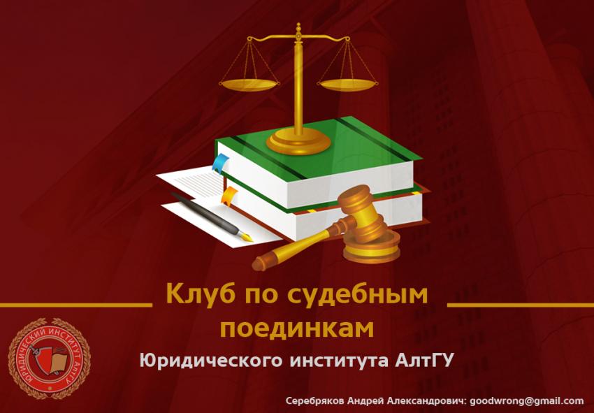 В Юридическом институте был проведен мастер-класс «Выступление в суде: от теории к практике»