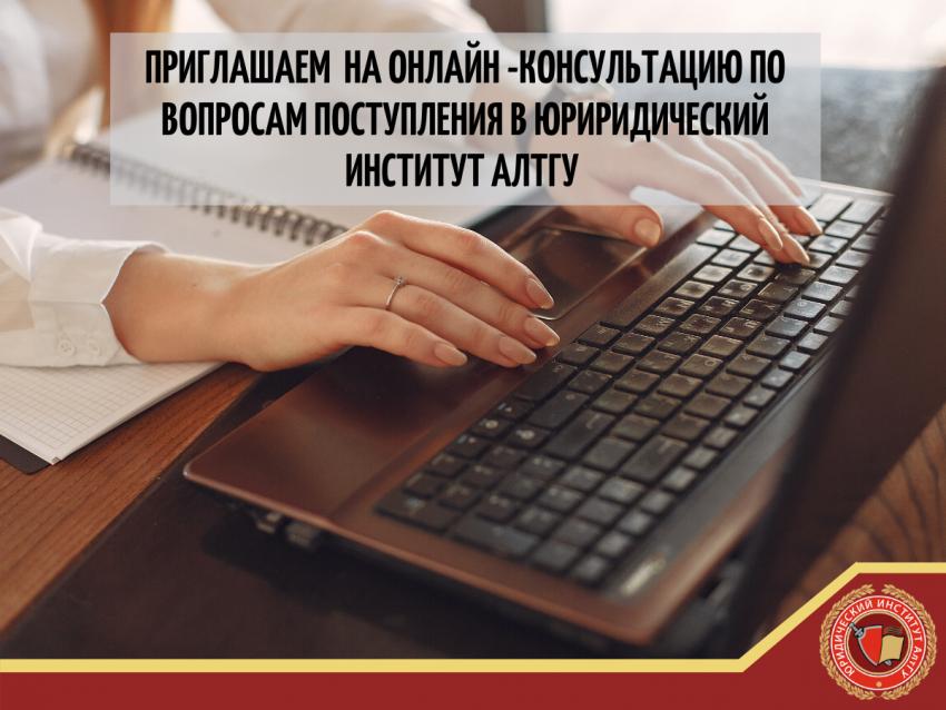 Консультация по вопросам поступления в Юридический институт пройдет 13 июня в онлайн формате