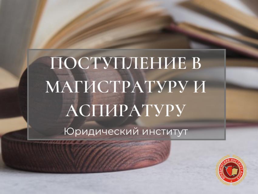 Онлайн-консультации по вопросам поступления в магистратуру и аспирантуру ЮИ АлтГУ