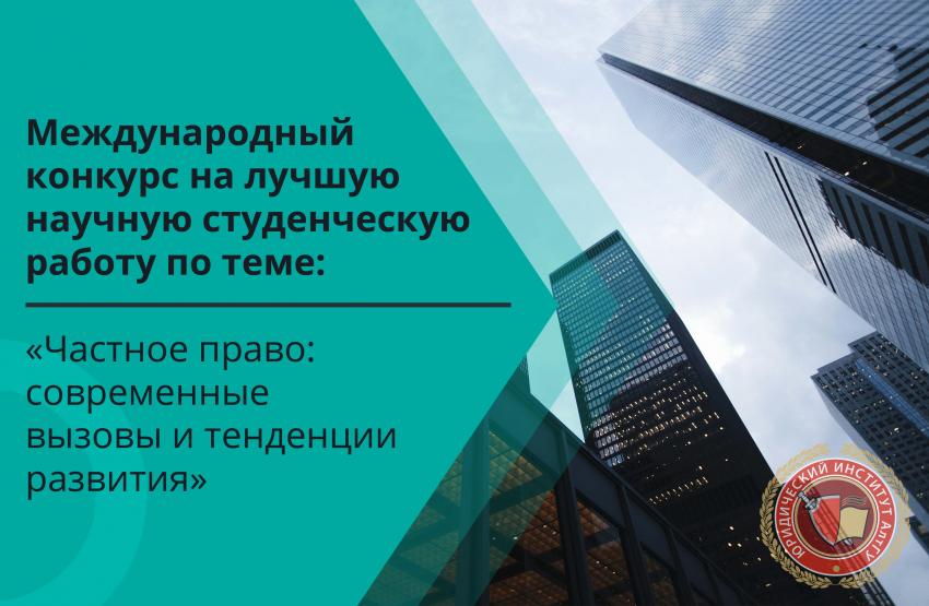 Международный конкурс на лучшую научную студенческую работу по теме: «Частное право: современные вызовы и тенденции развития».