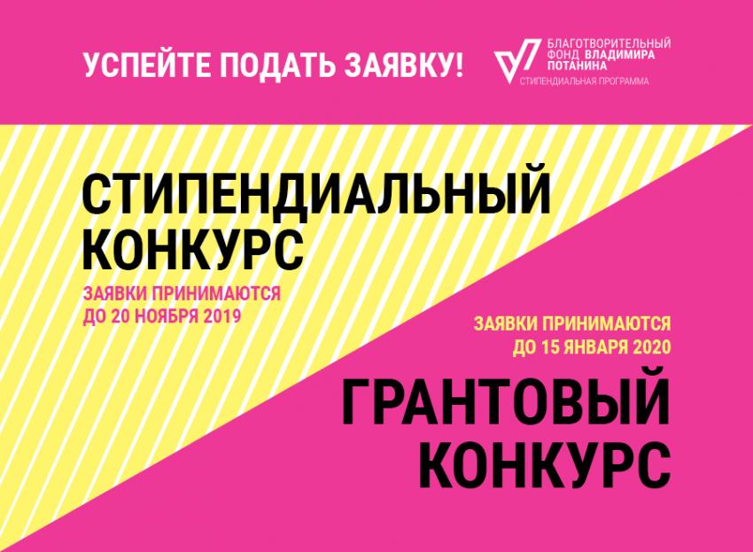 Фонд Владимира Потанина объявляет стипендиальный конкурс